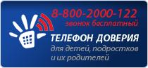 телефон доверия.png